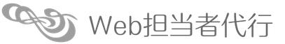 Webマーケティング代行
